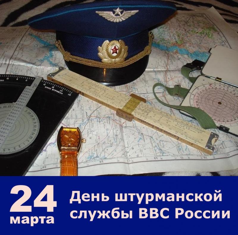 Поздравления день штурманской службы ввс